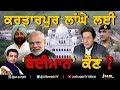Who is Dishonest on Kartarpur Corridor ?    To The Point    KP Singh    Jus Punjabi
