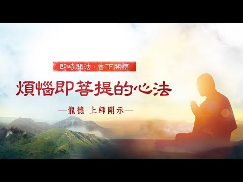 龍德 上師:煩惱即菩提的心法 - YouTube