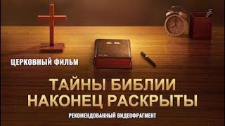 Библия Фильм «РАСКРЫВАЯ ТАЙНУ БИБЛИИ» Вопрос: Взаимосвязь между Богом и Библией  (Видеоклип 2/6)