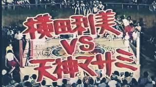 全女1980's 横田利美(ジャガー横田) VS 天神マサミ(デビル雅美) 安慶名...