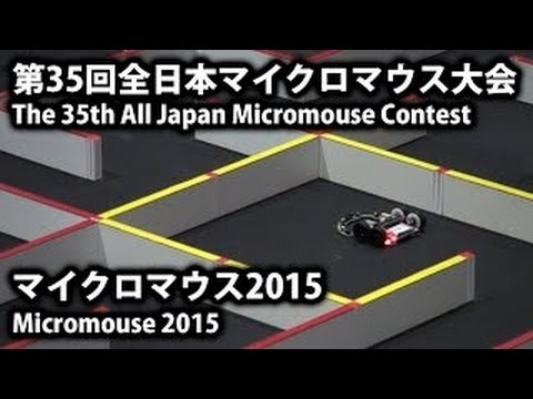 マイクロマウス2016 決勝 クラシックエキスパート / Micromouse 2016 Classic Expert Class Final