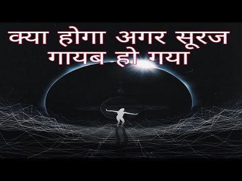 What happen when sun missing from our solar system In Hindi
