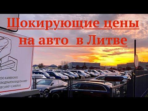 Шокирующие цены на авто  в Литве .Обзор рынков
