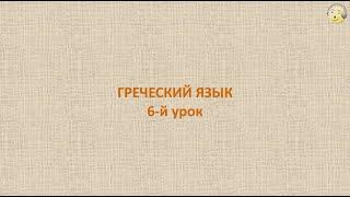 Греческий язык с нуля. 6-й видео урок греческого языка для начинающих