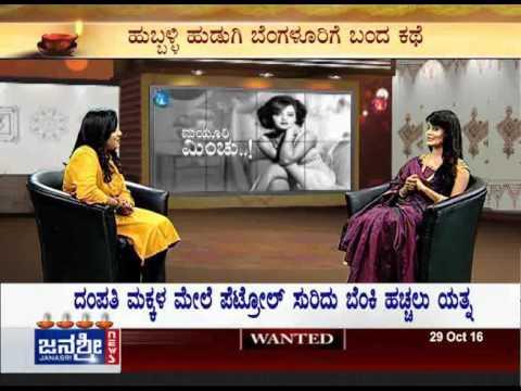 Janasri News | Mayuri minchu - Mayuri special Interview - part 5
