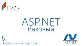 Видео курс ASP.NET Базовый курс. Урок 8. Навигация и валидаторы