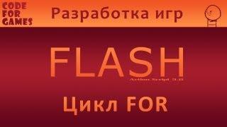 Разработка игр во Flash. Урок 13: Цикл For (Action Script 3.0)