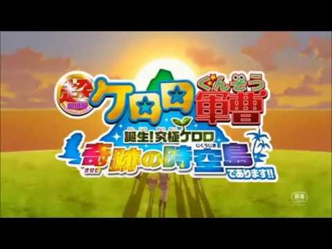 Keroro Gunsou Movie 5 Ending (English/Romanji Sub)