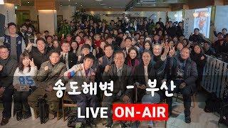 [TV홍카콜라 LIVE ON-AIR]  홍준표의 좋은세상 만들기 - 부산편 (송도해변)