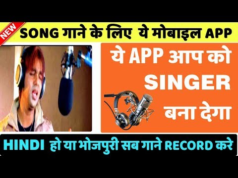 BEST SONG RECODING MOBILE APP   2018  SONG  RECODING   का सबसे अच्छा  मोबाइल APP