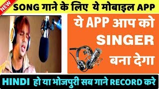 BEST SONG RECODING MOBILE APP ||2018||SONG  RECODING   का सबसे अच्छा  मोबाइल APP