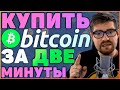P2P Bians HOW to BUY BITCOIN AT the EXCHANGE BIANS