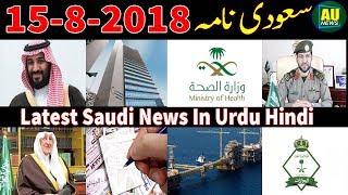15-8-2018 News | Saudi Arabia Latest News Urdu Hindi Live Today | Arab Urdu News