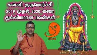 கன்னி குரு பெயர்ச்சி பலன் 2019 2020 Kanni Guru Peyarchi 2019 2020