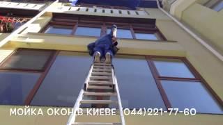Как мыть окна? Звонить в Чистый Киев (044)221-77-60