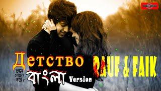 Rauf Faik - Aetctbo | Bangla version | COVER | Childhood Song | Huge Studio