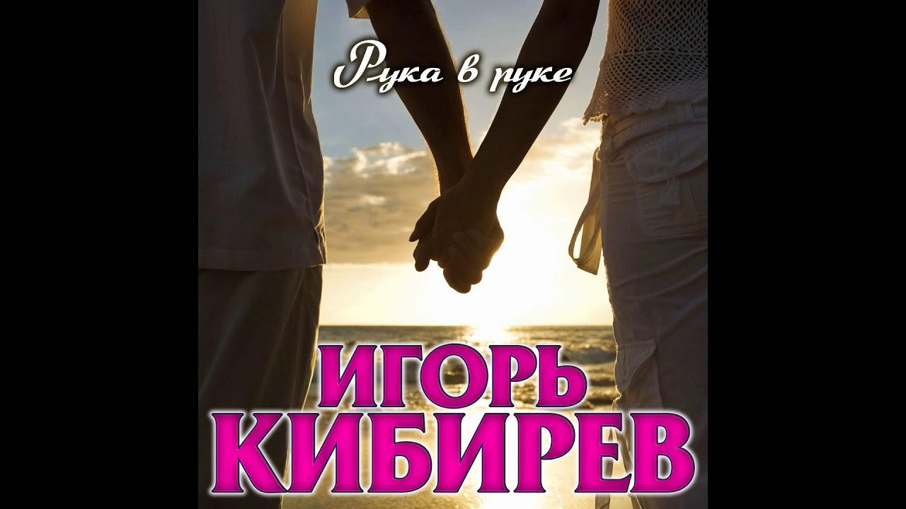 Игорь Кибирев — Рука в руке/ПРЕМЬЕРА 2020