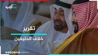تصريحات سعودية تخرج الخلاف مع الإمارات الى العلن لأول مرة