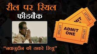 Movie Review- बाला साहेब के जीवन से जुड़े विवादों पर आधारित है फिल्म 'ठाकरे'