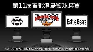 第11屆首都港島籃球聯賽 - 3Diots vs Battle Bears