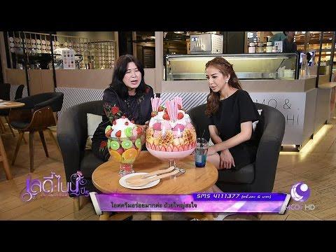 ย้อนหลัง ปรุงเสน่ห์ - ร้าน MO&MOSHI, แฟชั่นการนุ่งผ้าไทย (11 พ.ค.60) เลดี้ไนน์ ปี 5   9 MCOT HD