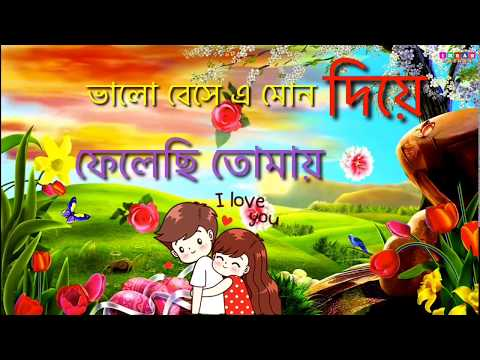 Bhalo bese Emon Diye || ভালো বেসে এ মোন দিয়ে || Sad Love WhatsApp Status Video Song
