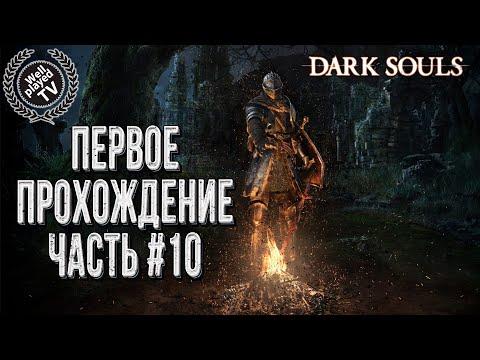 Dark Souls ПЕРВОЕ ПРОХОЖДЕНИЕ  💾 DLC ЭТО EZ PZ