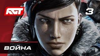 Прохождение Gears 5  (Gears of War 5) — Часть 3: Значит, война!