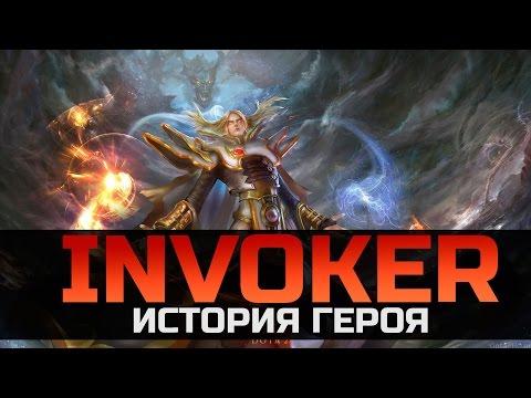 видео: История героев dota 2: invoker, ИНВОКЕР