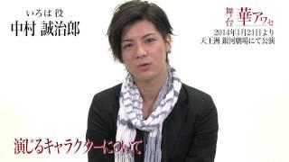 『舞台 華アワセ』 いろは役の中村誠治郎さんのコメントを期間限定で公...