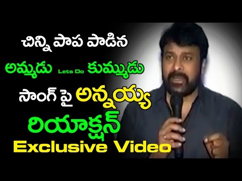 Thumbnail: Chiranjeevi Reacts On Ammadu Lets Do Kummudu Viral Video || Small Baby Sing a Song Ammadu Lets DO...