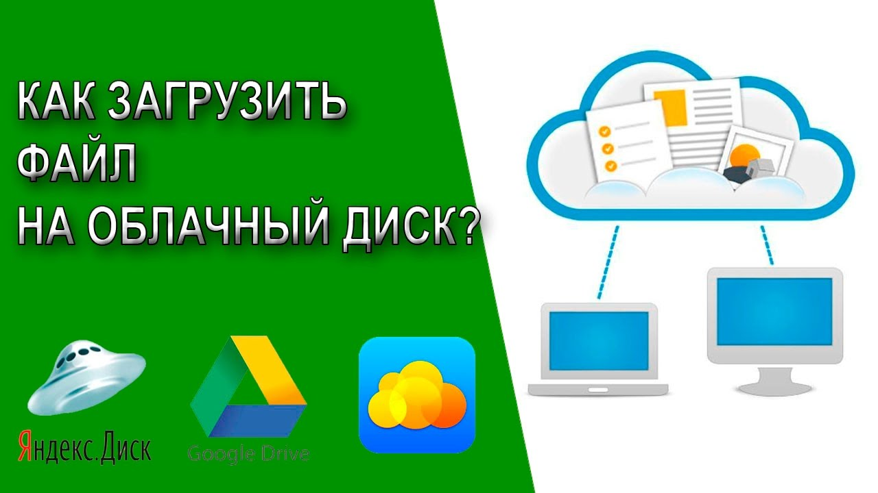 Как загрузить файл на яндекс диск, гугл диск, mail облако ...