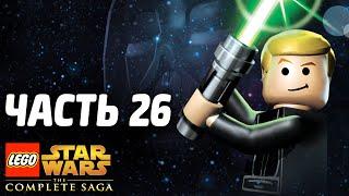 Lego Star Wars: The Complete Saga Прохождение - Часть 26 - КАТАНИЕ НА ЛЬДУ
