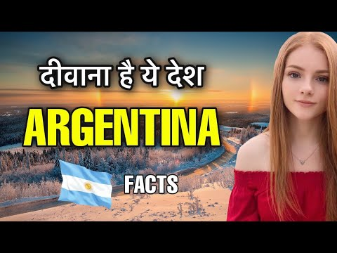 ARGENTINA FACTS IN HINDI || फुटबॉल  का दीवाना देश || ARGENTINA CULTURE FACTS || ARGENTINA KI JANKARI