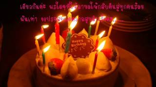 Thank you very much for saying happy birthday to me