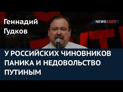 Геннадий Гудков: У российских чиновников – паника и недовольство Путиным
