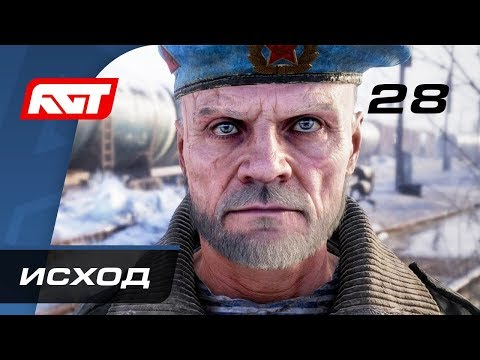 Прохождение Metro Exodus (Метро: Исход) — Часть 28: Исход [ФИНАЛ] (Хорошая концовка)