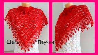 """Шаль """" Паучки"""" . How to Crochet A Shawl ?  ( # шаль 47 )"""