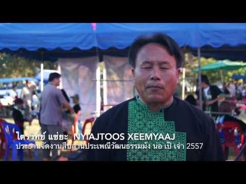 ปีใหม่ม้งเชียงใหม่2557 Chiangmai Hmong new year 2014(งานสืบสานประเพณีวัฒนธรรมม้ง น่อ เป๊ เจ่า 2557)