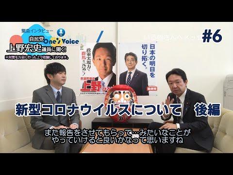 #6 One's Voice Channel 「衆議院議員・自由民主党・上野宏史先生に聞く!後編」