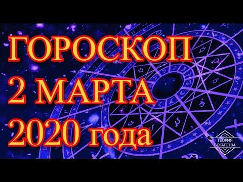 ГОРОСКОП на 2 марта 2020 года ДЛЯ ВСЕХ ЗНАКОВ ЗОДИАКА