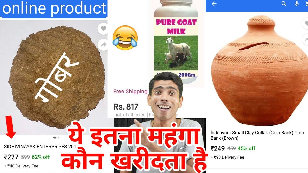 ऑनलाइन बिकने वाले नमूने प्रोडक्ट । Funny product online shopping over price || Vinay Kumar ||