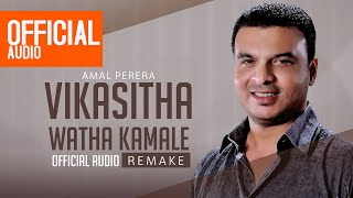 Vikasitha Watha Kamale(Remake) Official Audio - Am