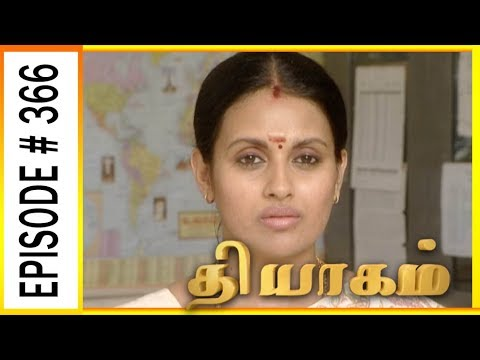 Thiyagam - Sun TV Tamil Serial | Episode 366 | Vision Time