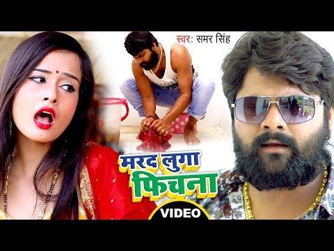 मरद लुगा फिचना - #Video_Song - Samar Singh - Marad Luga Fichana - Bhojpuri New Songs 2019