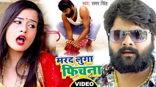 मरद लुगा फिचना - #Video_Song - Samar Singh - Marad Luga Fichana - Bhojpuri New Songs 2019