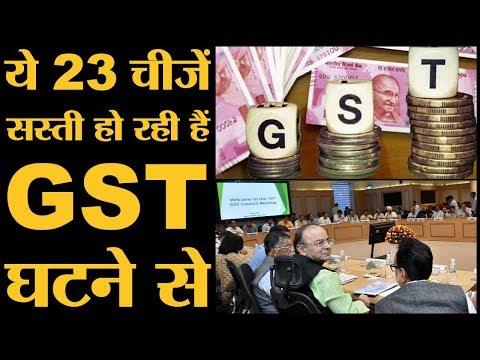 GST Council की बैठक के बाद Arun Jaitley ने बताया सिर्फ 28 चीजें बचीं 28% वाले स्लैब में