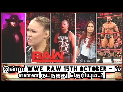 இன்று WWE  RAW 15TH October - ல் என்ன நடந்தது தெரியுமா..?/World Wrestling Tamil thumbnail