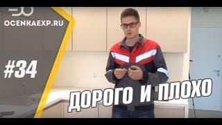 Ремонт Квартиры   40 тыс. за 1 кв.м.   ДОРОГО и ПЛОХО