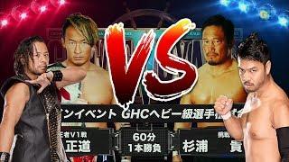 S.Nakamura & N.Marufuji vs. Kenta & T.Sugiura | NOAH Highlights